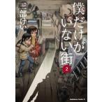 中古B6コミック 僕だけがいない街(2) / 三部けい