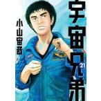 中古B6コミック 宇宙兄弟(21) / 小山宙哉
