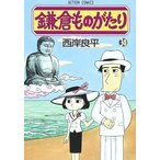 中古B6コミック 鎌倉ものがたり(30) / 西岸良平