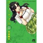 中古B6コミック ナナとカオル(11) / 甘詰留太
