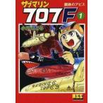 中古B6コミック サブマリン707F (マンガショップシリーズ) (1) / 小沢さとる