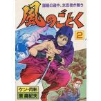中古B6コミック 風のごとく(2) / ケン月影