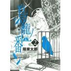 中古B6コミック 鳥籠ノ番(2) / 陽東太郎