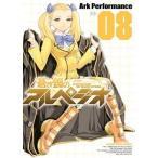 中古B6コミック 蒼き鋼のアルペジオ(8) / ArkPerformance