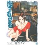 中古B6コミック 終のすみか(4) / 村生ミオ