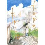 中古B6コミック たそがれたかこ(1) / 入江嘉和