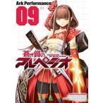 中古B6コミック 蒼き鋼のアルペジオ(9) / ArkPerformance