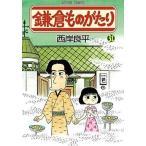 中古B6コミック 鎌倉ものがたり(31) / 西岸良平