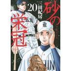 中古B6コミック 砂の栄冠(20) / 三田紀房