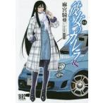 中古B6コミック 彼女のカレラRS(4) / 麻宮騎亜