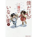 中古B6コミック 僕だけがいない街(5) / 三部けい