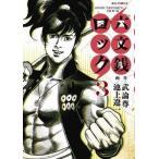 中古B6コミック 六文銭ロック(3) / 池上遼一