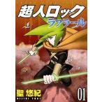 中古B6コミック 超人ロック ラフラール(1) / 聖悠紀