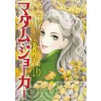 中古B6コミック マダム・ジョーカー(16) / 名香智子