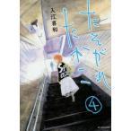 中古B6コミック たそがれたかこ(4) / 入江嘉和
