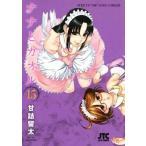 中古B6コミック ナナとカオル(15) / 甘詰留太