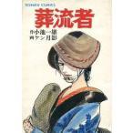 中古B6コミック 葬流者 怨流の章(2) / ケン月影