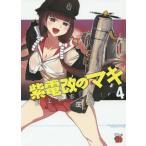 中古B6コミック 紫電改のマキ(4) / 野上武志