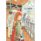 中古B6コミック たそがれたかこ(5) / 入江嘉和