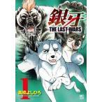 中古B6コミック 銀牙〜THE LAST WARS〜(1) / 高橋よしひろ