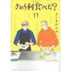 中古B6コミック きのう何食べた?(11) / よしながふみ