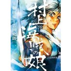 中古B6コミック 村上海賊の娘(1) / 吉田史朗