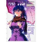 中古B6コミック Fate/kaleid liner プリズマ☆イリヤ ドライ!(7) / ひろやまひろし