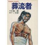 中古B6コミック 葬流者 焉流の章(5) / ケン月影