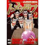 中古B6コミック 中間管理録トネガワ(2) / 橋本智広/三好智樹