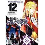 中古B6コミック 蒼き鋼のアルペジオ(12) / ArkPerformance