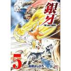中古B6コミック 銀牙〜THE LAST WARS〜(5) / 高橋よしひろ