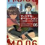 中古B6コミック マージナル・オペレーション(6) / キムラダイスケ