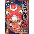 中古B6コミック 優駿の門GP(3) / やまさき拓味