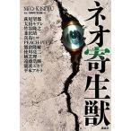 中古B6コミック ネオ寄生獣 / アンソロジー