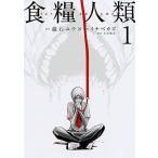 中古B6コミック 食糧人類-Starving Anonymous-(1) / イナベカズ