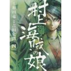 中古B6コミック 村上海賊の娘(4) / 吉田史朗