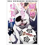中古B6コミック 織田シナモン信長(2) / 目黒川うな