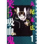 中古B6コミック 笑う吸血鬼(新装版)(1) / 丸尾末広