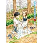 中古B6コミック からかい上手の高木さん(4) / 山本崇一朗