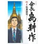 中古B6コミック 会長 島耕作(7) / 弘兼憲史