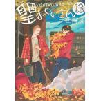 中古B6コミック 聖☆おにいさん(13) / 中村光
