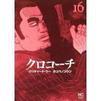 中古B6コミック クロコーチ(16) / コウノコウジ