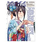 中古B6コミック Fate/kaleid liner プリズマ☆イリヤ ドライ!(8) / ひろやまひろし