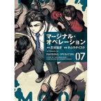 中古B6コミック マージナル・オペレーション(7) / キムラダイスケ