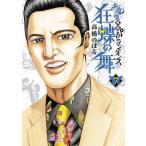 中古B6コミック 土竜の唄外伝 狂蝶の舞(7) / 高橋のぼる