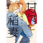 中古B6コミック 甘々と稲妻(8) / 雨隠ギド