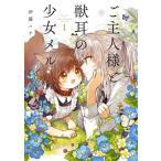 中古B6コミック ご主人様と獣耳の少女メル(1) / 伊藤ハチ