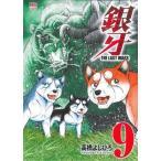 中古B6コミック 銀牙〜THE LAST WARS〜(9) / 高橋よしひろ