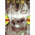 中古B6コミック 東京喰種トーキョーグール:Re(10) / 石田スイ