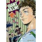 中古B6コミック GIANT KILLING(45) / ツジトモ